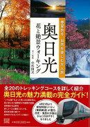 【バーゲン本】奥日光 花と絶景ウォーキング
