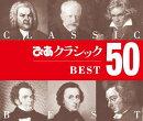 ぴあクラシック BEST50