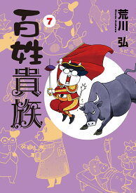 百姓貴族(7)手ぬぐい付き特装版 (ウィングス・コミックス・デラックス) [ 荒川弘 ]