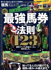 競馬完全ガイド 最強馬券の法則 (100%ムックシリーズ 完全ガイドシリーズ 224)