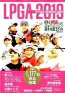 LPGA公式女子プロゴルフ選手名鑑(2019)