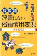 韓国語辞書にない俗語慣用表現増補改訂版