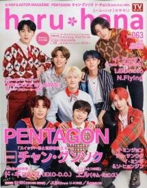 haru*hana(vol.063) (TOKYO NEWS MOOK)