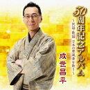 30周年記念アルバム〜民謡・歌謡 日本の原風景を歌う〜