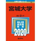 宮城大学(2020) (大学入試シリーズ)
