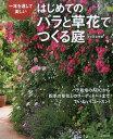はじめてのバラと草花でつくる庭 一年を通して美しい [ 河合伸志 ]