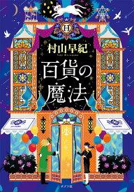 百貨の魔法 (ポプラ文庫 日本文学 424) [ 村山 早紀 ]
