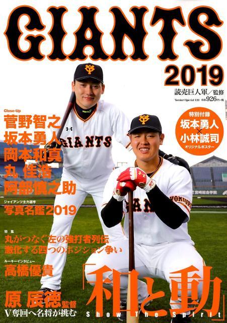GIANTS(2019) 和と動 (Yomiuri special) [ 読売巨人軍 ]