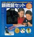 【バーゲン本】顕微鏡セット [ よく見える!観察キット12点つき ]