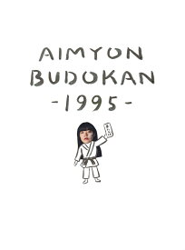 AIMYON BUDOKAN -1995-(初回限定盤) [ あいみょん ]