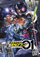 仮面ライダーゼロワン VOLUME 09