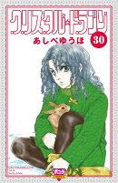 クリスタル☆ドラゴン 30