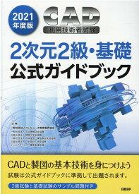 2021年度版CAD利用技術者試験2次元2級・基礎公式ガイドブック [ コンピュータ教育振興協会 ]