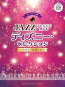 ピアノソロ 中級 ジャズアレンジで楽しむ ディズニー・セレクション