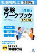 社会福祉士国家試験受験ワークブック(2015)
