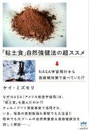 「粘土食」自然強健法の超ススメ