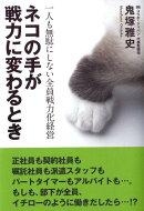 ネコの手が戦力に変わるとき
