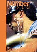 熱闘!日本シリーズ 1989巨人ー近鉄(Number VIDEO DVD)