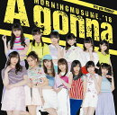 Are you Happy?/A gonna (初回限定盤B CD+DVD)