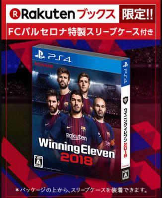 【楽天ブックス限定 FCバルセロナ特製スリーブ付き】 ウイニングイレブン 2018 PS4版
