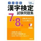 本試験型漢字検定7・8級試験問題集('20年版)