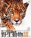 驚くべき世界の野生動物生態図鑑 [ 小菅正夫 ]