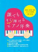 誰でもすぐ弾けるピアノ伴奏