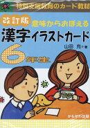 意味からおぼえる漢字イラストカード6年生改訂版