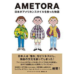 AMETORA(アメトラ) 日本がアメリカンスタイルを救った物語 日本人はどのようにメンズファッション文化を創造したのか? [ デーヴィッド・マークス ]