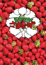 モヤモヤさまぁ〜ず2 DVD BOX (vol.32 & vol.33) [ さまぁ〜ず,狩野恵理(テレビ東京) ]