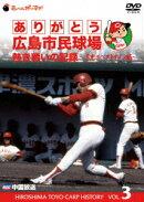 ありがとう広島市民球場 熱き戦いの記録 Vol.3〜栄光のベストナイン編〜