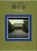 入江泰吉大和路巡礼(5)