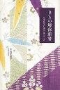 きもの解体新書 日本文化から学ぶ、多くのこと [ 中谷比佐子 ]