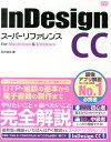 InDesign CCスーパーリファレンス for Macintosh & Windows [ 井村克也 ]