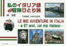 私のイタリア語67歳で初めての冒険ひとり旅
