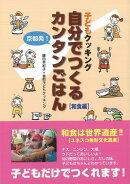 【バーゲン本】自分でつくるカンタンごはん 和食編ー京都発!子どもクッキング