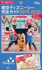 東京ディズニーシー完全ガイド 2019-2020 (Disney in Pocket) [ 講談社 ]