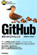 GitHubポケットリファレンス