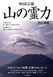 山の霊力改訂新版