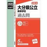 大分県公立高等学校(2020年度受験用) (公立高校入試対策シリーズ)