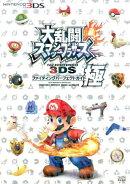 大乱闘スマッシュブラザーズfor NINTENDO 3DSファイティングパーフェ