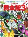 りったい昆虫館パート3 小学館図鑑NEOのクラフトブック [ 神谷 正徳 ]