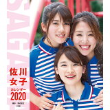 佐川女子カレンダー(2020) ([カレンダー])