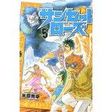 サンセットローズ(5) (少年チャンピオンコミックス)