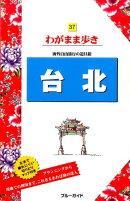 台北第4版