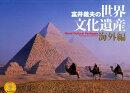 富井義夫の世界文化遺産(海外編)カレンダー(2010)