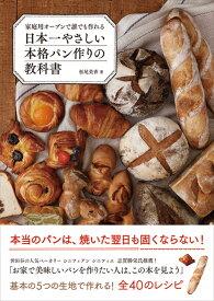 家庭用オーブンで誰でも作れる 日本一やさしい本格パン作りの教科書 [ 松尾美香 ]