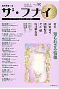 ザ・フナイ(vol.90(2015年3月号)