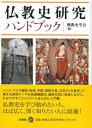 仏教史研究ハンドブック [ 佛教史学会 ]