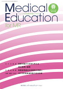 Medical Education for MR Vol.18 No.69 2018年春号